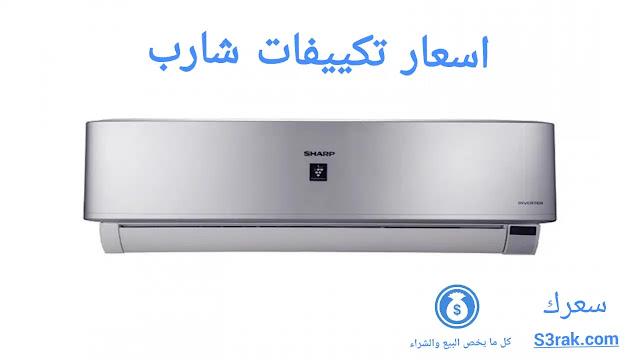 اسعار تكييف شارب في مصر 2021 بجميع الاحجام وآراء المستخدمين السابقين