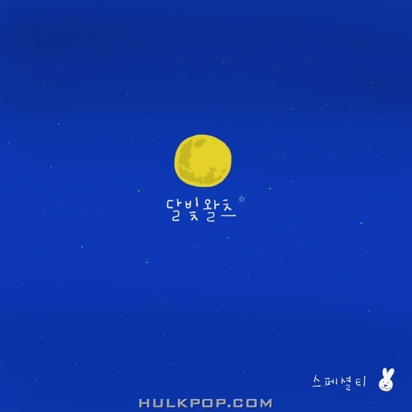 Special T – 달빛왈츠 – Single
