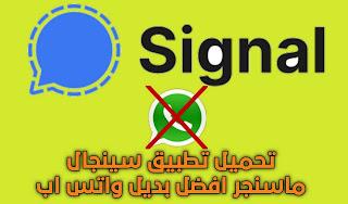 تحميل تطبيق المراسل سينجال - Signal ماسنجر افضل بديل واتس اب للاندرويد والايفون