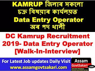 DC Kamrup Recruitment 2019
