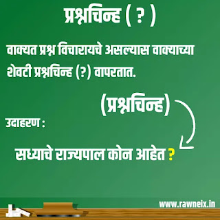 Prashna Chinh In Marathi