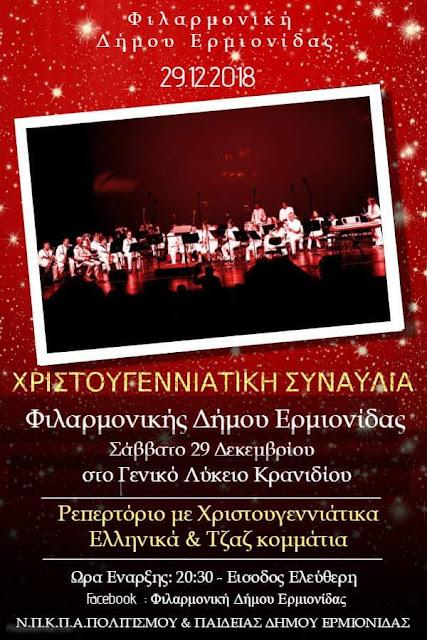 Χριστουγεννιάτικη συναυλία της Φιλαρμονικής του Δήμου Ερμιονίδας