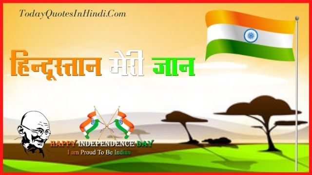 Quotes on Independence Day In Hindi By Freedom Fighters