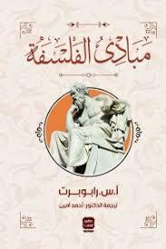 تحميل و قراءه كتاب مبادئ الفلسفة pdf برابط مباشر