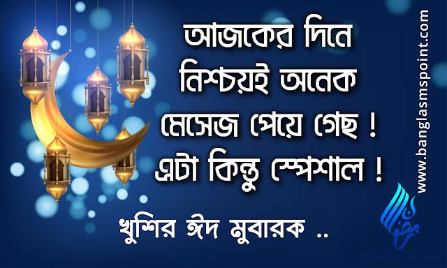 Bangla Eid Mubarak Photo