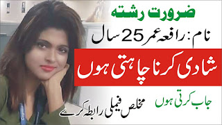 Find life partner online - Zaroorat rishta for female rafia