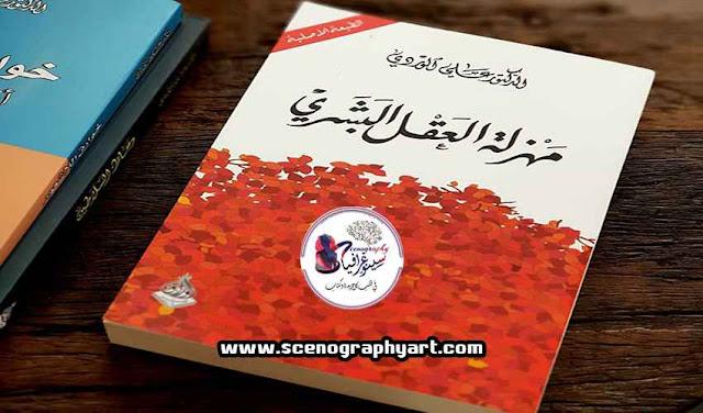 كتاب مهزلة العقل البشري علي الوردي كتب روايات pdf