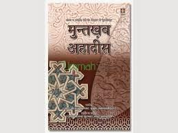 Muntakhab Ahadith In English Pdf