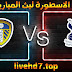مشاهدة مباراة توتنهام وليدز يونايتد بث مباشر الاسطورة لبث المباريات بتاريخ 02-01-2021 في الدوري الانجليزي