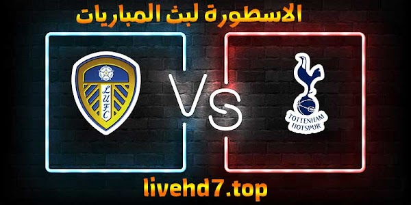 موعد وتفاصيل مباراة توتنهام وليدز يونايتد الاسطورة لبث المباريات بتاريخ 02-01-2021 في الدوري الانجليزي