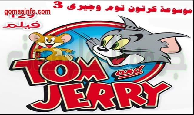 تحميل موسوعة كرتون توم وجيرى | Tom and Jerry | الإصدار الثالث