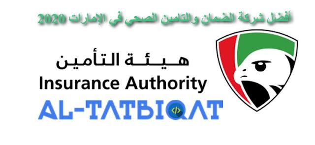 أفضل شركة للضمان والتامين الصحي في الإمارات 2020