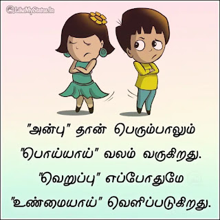 Tamil anbu status