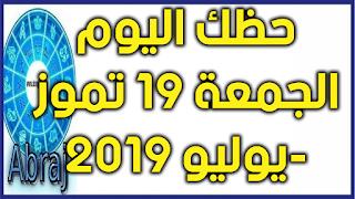 حظك اليوم الجمعة 19 تموز-يوليو 2019