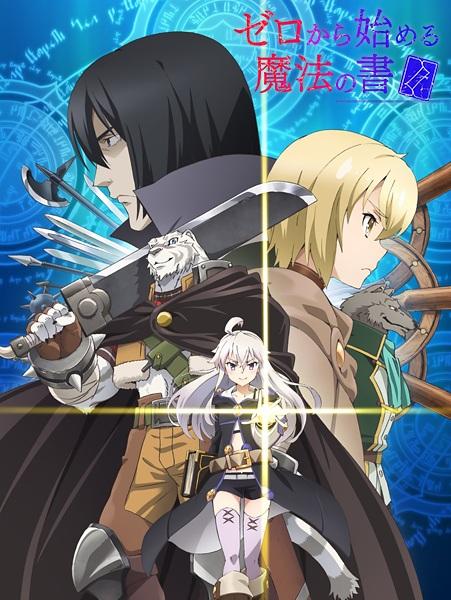 Zero kara Hajimeru Mahou no Sho, Anime Zero kara Hajimeru Mahou no Sho,Tải Về Zero kara Hajimeru Mahou no Sho