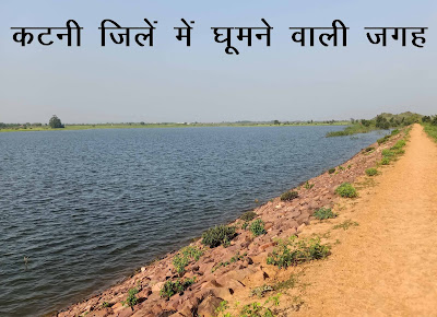 कटनी दर्शनीय स्थल | Katni tourist place in hindi | Tourist places near Katni
