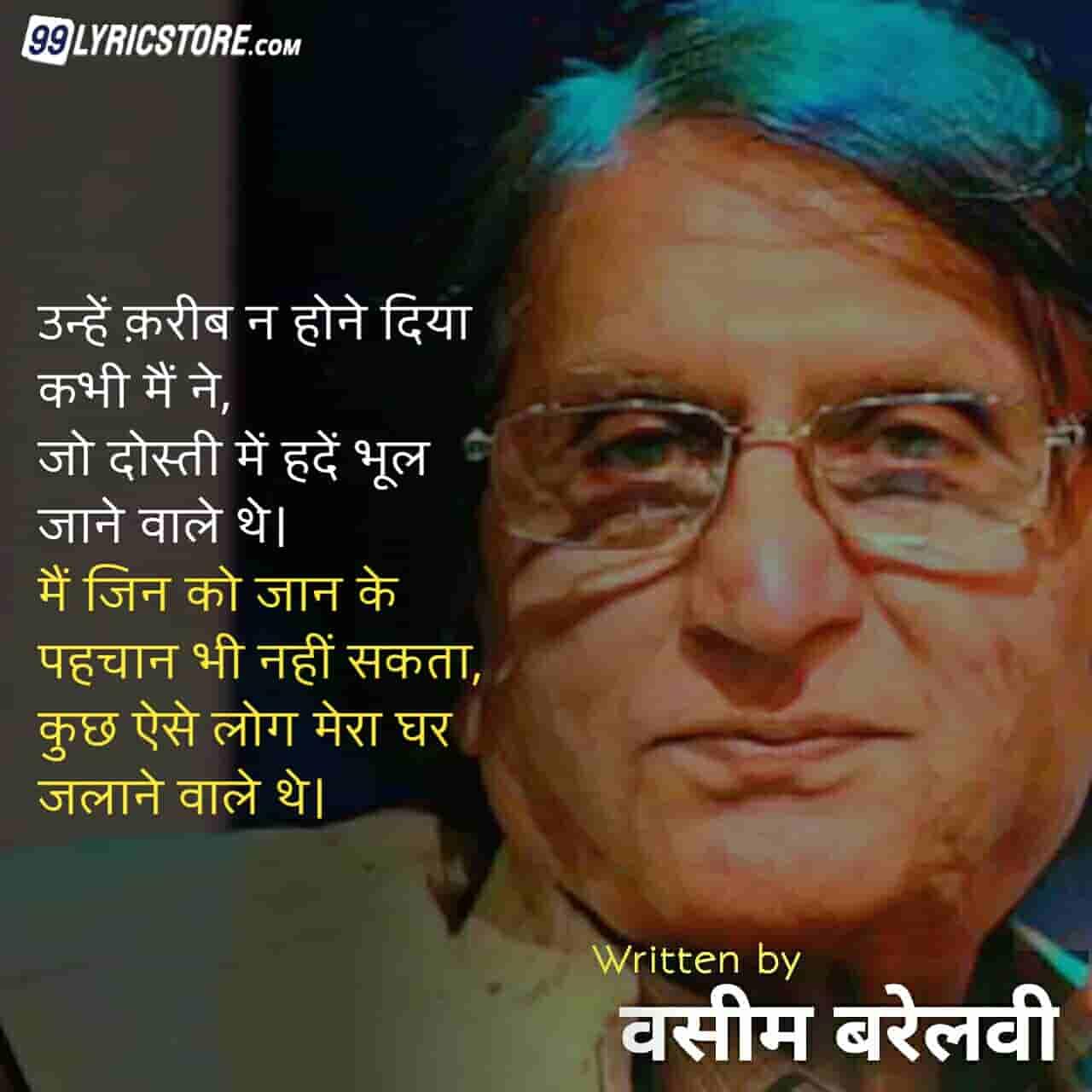 This beautiful Ghazal 'Bhala Gamo Se Kahan Haar Jaane Wale The' has written by Waseem Barelvi.
