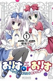 Alice or Alice - Siscon Nii-san to Futago no Imouto Manga