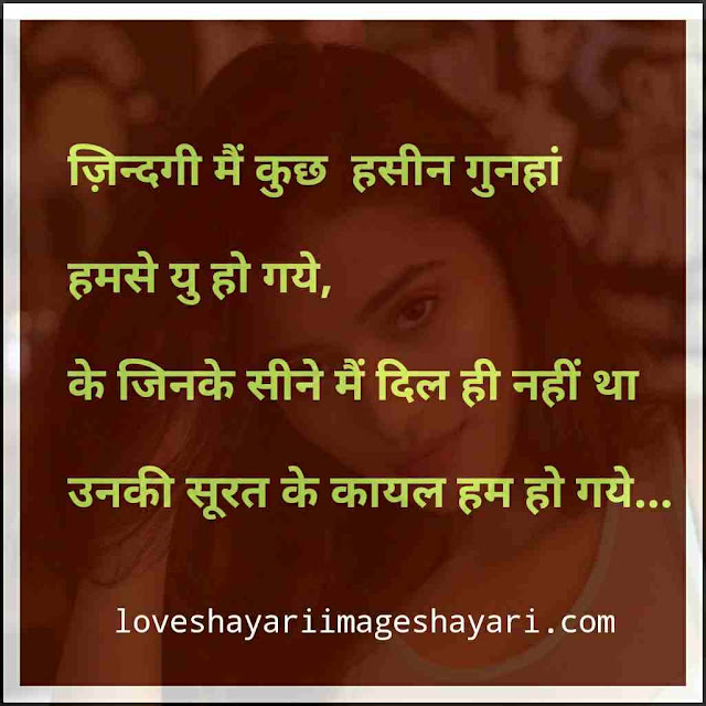 Shayari of love and love to shayari