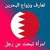 زواج مسيار البحرين امرأة 33 سنة مطلقة تبحث عن رجل تعارف وزواج في البحرين