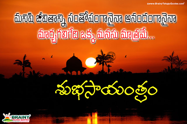 telugu subhasayantram quotes-nice words on life in telugu-motivational  good evening quotes in telugu
