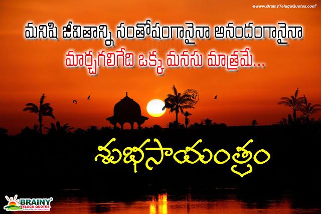 telugu subhasayantram quotes-nice words on life in telugu-motivational  good evening quotes in telugu