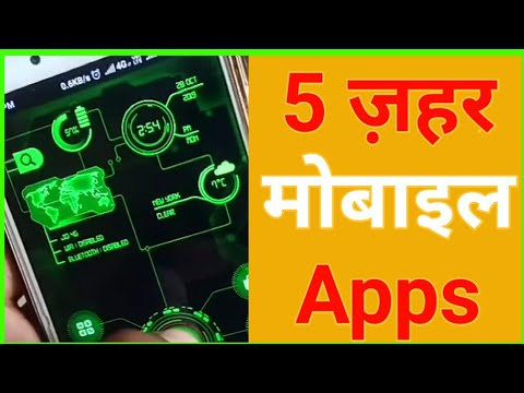 Free android apps [ Download ] - 5 ज़हर Apps (Free android apps download play store)