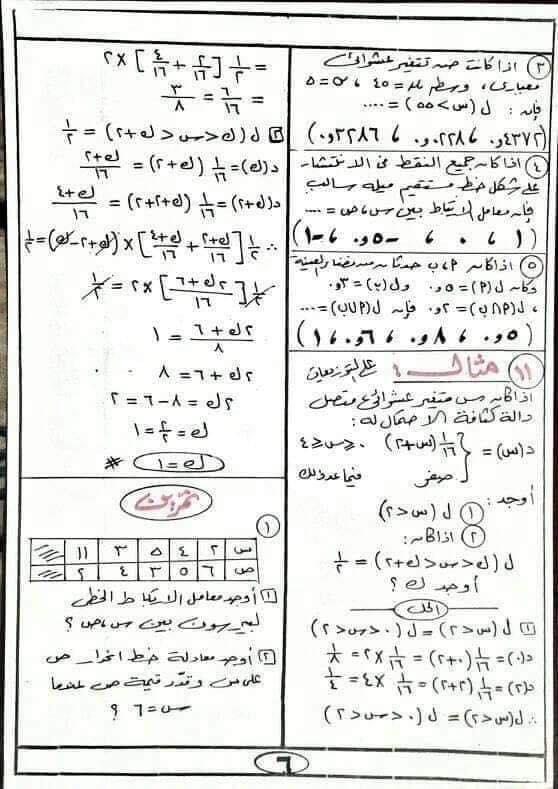 مراجعة الإحصاء للصف الثالث الثانوي علمى وادبى في 7 ورقات 6