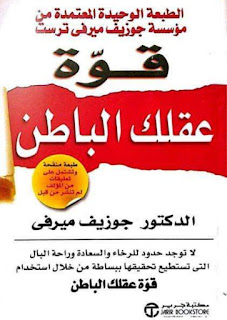 كتاب pdf قوة عقلك الباطن