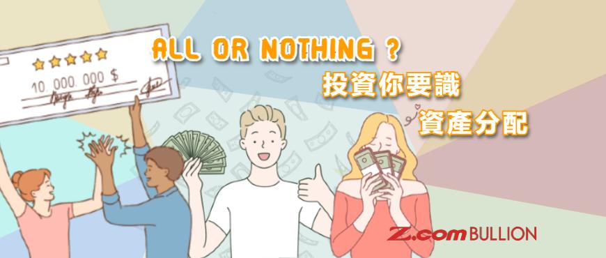 【精明投資者系列】甚麼的投資組合最適合自己? 資產分配(Asset allocation)