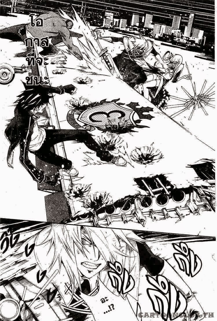 Air Gear - หน้า 54