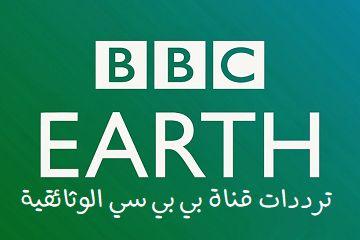 ترددات قناة بي بي سي الوثائقية BBC Earth على جميع الاقمار
