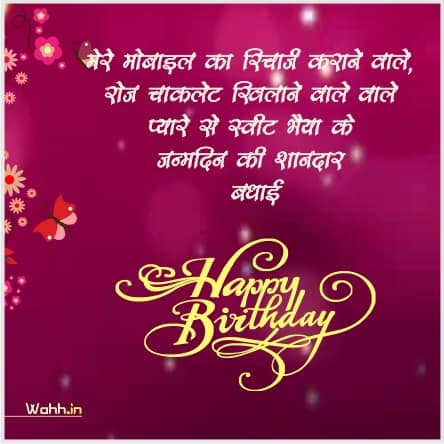 Best Brother Birthday Wishes In Hindi