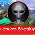 හිමාලයට යන එන පිටසක්වළ ජීවීන් (Alien Life On The Way To The Himalayas) - Your Choice Way