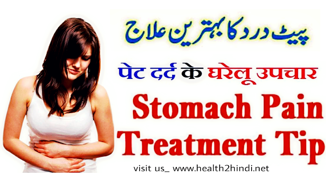 Pet dard ka ilaj - stomach pain _ pet gassting _ gasting ka desi ilaj