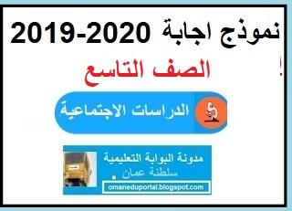 نموذج اجابة اختبار الدراسات الاجتماعية للصف التاسع الفصل الاول الدور الاول 2019-2020