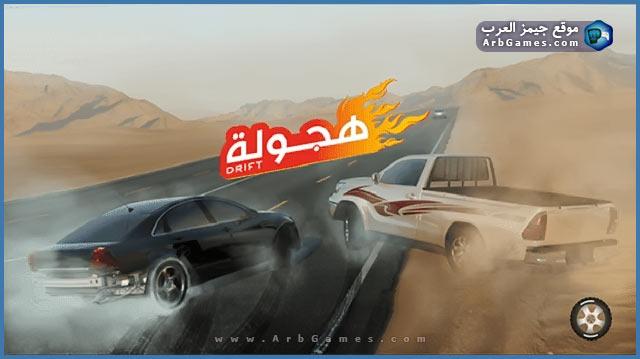 تحميل لعبة هجولة للكمبيوتر برابط مباشر من ميديا فاير