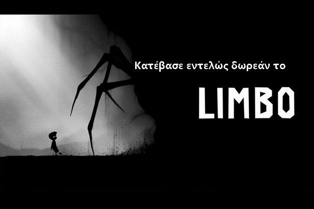 LIMBO - Κατέβασε δωρεάν το εκπληκτικό Platform βιντεοπαιχνίδι