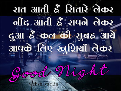 neend good night shayari pic