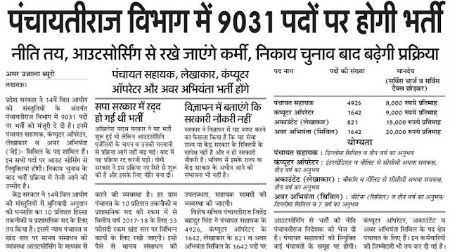 Panchayati Raj UP Recruitment 2017 9031 JE, Panchayat Sahayak