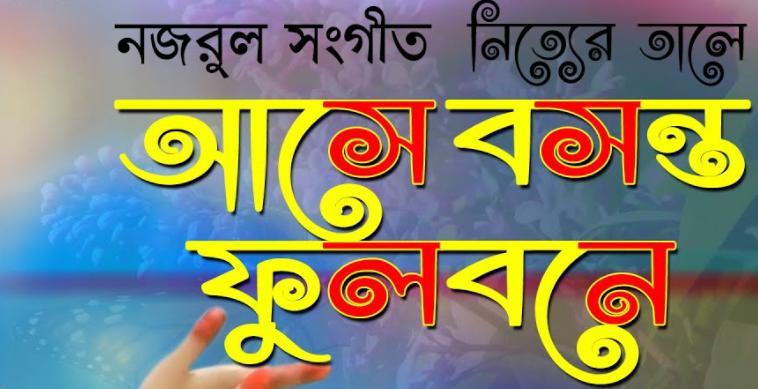 Ase Bosonto fulobone Lyrics ( আসে বসন্ত ফুলবনে ) - Nazrul Geeti