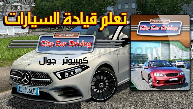 لعبة City Car Driving,تحميل City Car Driving,تنزيل City Car Driving,تحميل لعبة City Car Driving,تنزيل لعبة City Car Driving,لعبة City Car Driving للاندرويد والايفون,تحميل لعبة City Car Driving اخر اصدار