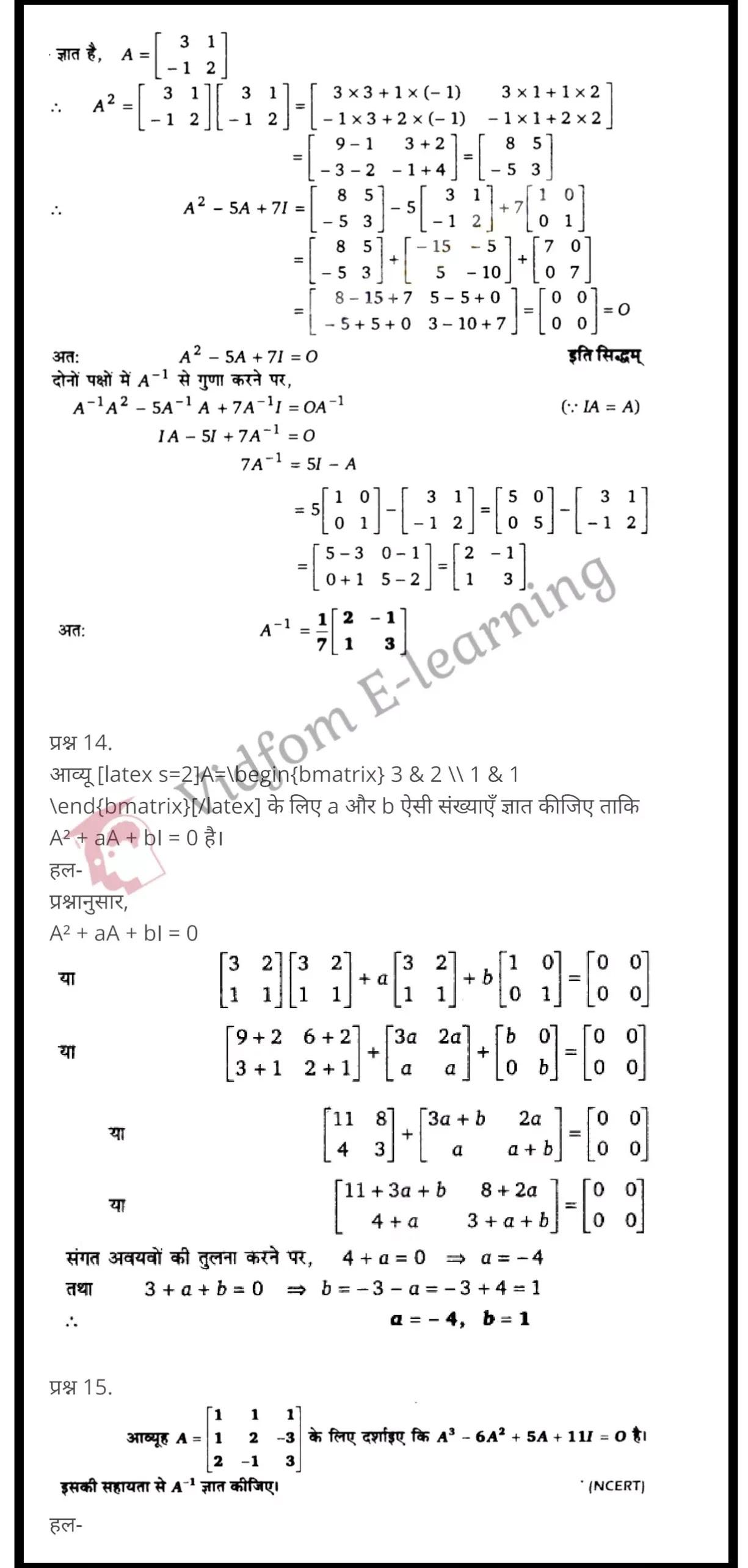 class 12 maths chapter 4 light hindi medium 32