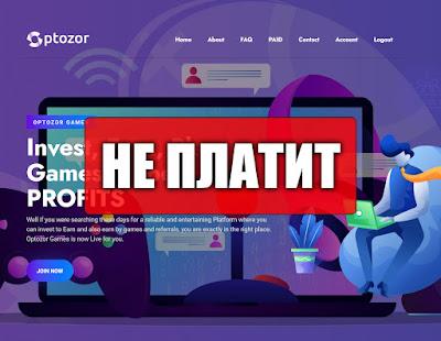 Скриншоты выплат с хайпа optozor.com