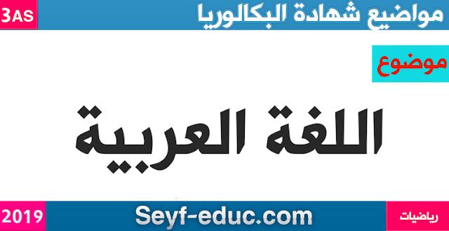 موضوع اللغة العربية لشهادة البكالوريا 2019 شعبة رياضيات