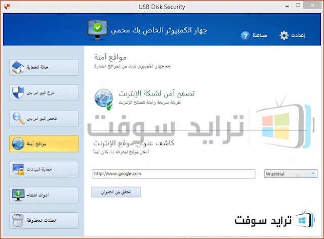 Download USB Disk Security for Windows