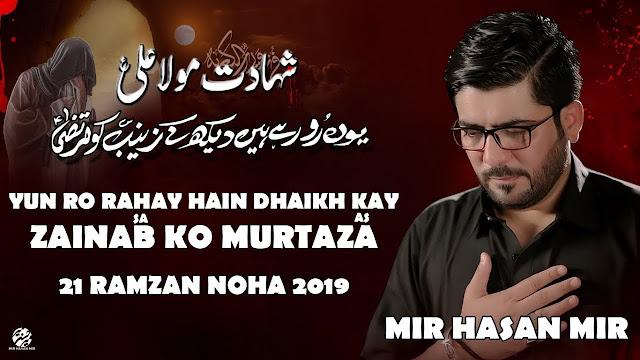 Mir Hasan Mir | Yun Ro Rahay Hain Daikh Kay Zainab Ko Murtaza