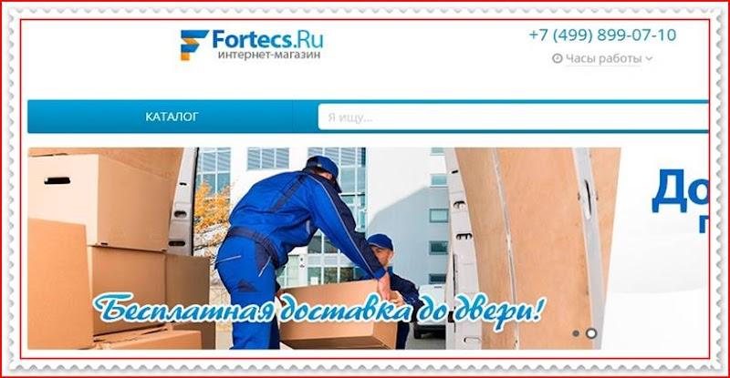 Мошеннический сайт fortecs.ru – Отзывы о магазине, развод! Фальшивый магазин