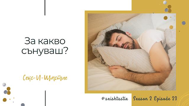 23. За какво сънуваш?, сънища, Секс-и-Щастие