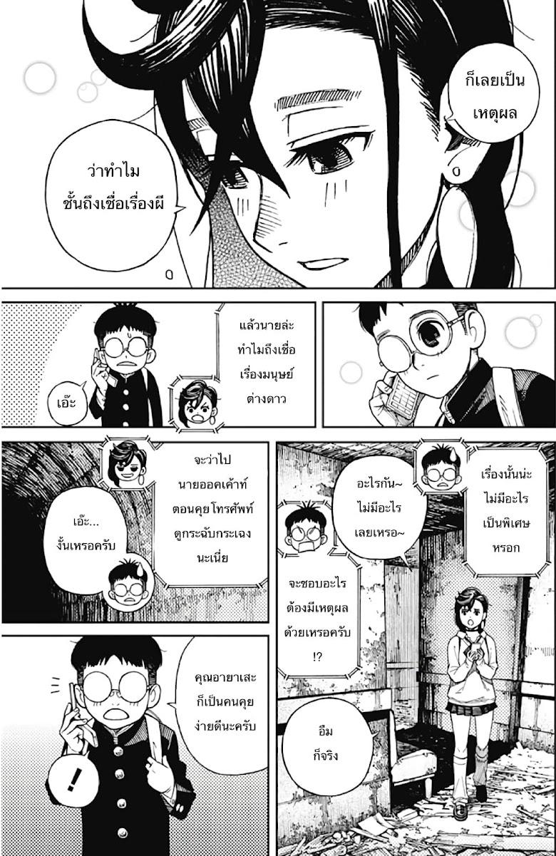 Dandadan - หน้า 23